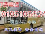 贵阳到商丘的直达客车大巴车汽车18185185624/客运信