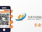 东金云交易全国运营中心火爆招商加盟