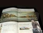 泰安专业承接制作高品质画册宣传册 量大从优