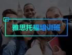 上海全封闭托福培训 以托福提分为出发点