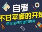南京学历教育,高起专专升本,自考本科文凭,积分落户