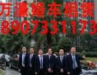 万濠婚车租赁株洲正规注册婚礼用车机构
