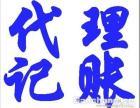瑶海区花冲公园附近代理记账做账整理乱账报税找余嫔会计