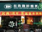 名典咖啡在大陆市场怎么样