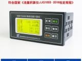 RS485通讯ABDT-FC6000智能流量热量积算仪
