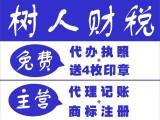 重庆全区免费公司注册 代理记账