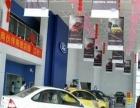 福特汽车4s店 福特汽车4s店诚邀加盟