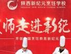 大师走进新纪元烹饪学校  为学生烹制艺术大餐,嗨翻全场!