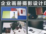 10年画册设计经验印刷摄影设计一条龙服务