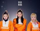 武汉光谷附近的有名的舞蹈培训班 成人学舞蹈零基础