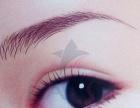 潮州纹眉培训多少钱,本色纹绣2周眉眼唇精修班