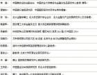 北京大学实战财务总监 财务管理 高级研修班