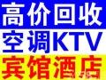 余江高价回收空调 饭店宾馆酒店KTV火锅店机电设备等
