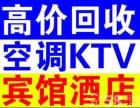 鹰潭高价回收空调 饭店宾馆酒店KTV火锅店机电设备等