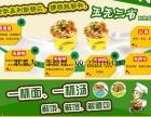 学校附近热卖面食小吃 双响QQ杯面 面食类小吃培训