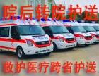 上海救護車出租,救護車跨省轉運護送,救護車遠程跨省護送病人