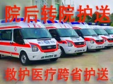 上海救护车出租,救护车跨省转运护送,救护车远程跨省护送病人