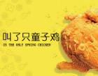 上海想加盟叫了只鸡餐饮看看这个,可以少走很多弯路