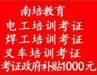 黄江专业叉车,电工,焊工培训考证政府有补贴一千元