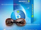 眼镜店管理软件 会员管理系统 会员积分系统 眼镜店会员卡管理