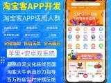 选择一款优质的淘宝客系统app