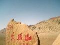 《疆南之恋》天池、坎儿井、火焰山、罗布人村寨、天山神秘大峡谷、博