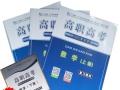 专注深圳 3+证书 高职高考辅导