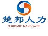 广州暑假普工临时工派遣公司,楚邦人力资源派遣公司