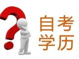 深圳学历提升,成人高考,高起专学历,专升本学历,专本套读