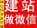 福州网站建设微信小程序开发棋牌游戏软件开发