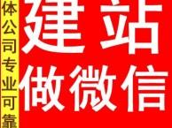 福州做网站-微信公众号开发-微信小程序制作-网络推广