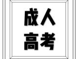 北京网络教育和成人业余函授学历提升专升本我选择哪个