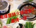 专业定制旋转火锅 涮烤一体旋转设备 价格优惠