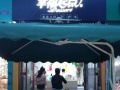 西城 乐活城商业街幸福起点尚饮 商业街卖场 15平米