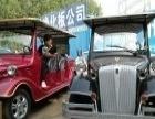 观光车,老爷车,广告车,巡逻车,平板车,餐车,出售