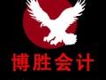 漳州博胜会计代理记账 专业税务筹划合理避税
