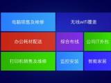 成都聯想華碩戴爾惠普清華同方電腦上門維修 重裝系統