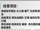 许昌三和家政家庭 工程 开荒 公司 餐厅保洁