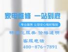海尔空调维修-加氟-移机-清洗保养 全市上门金牌服务商