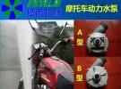摩托车水泵抽水机灌溉浇菜浇地抗旱面议