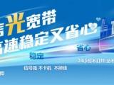 广州越秀电信办套餐送宽带套餐