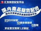 迪庆国内正规安全期货配资平台首选汇发网!