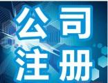 顺义区注册公司马坡公司注册提供顺义一次性地址