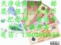 天津哪里收购钱币天津哪里收购邮票13602036656