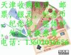 天津哪里收购钱币天津哪里收购邮票
