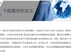 东莞诚招个股期权代理商期权加盟个股期权招商