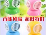 新款香味风扇 USB迷你无叶风扇创意香水空调扇 可制冷 超大风力
