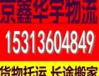 北京优质物流公司 5A货物运输 大型托运 全国一线城市直达