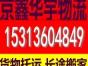 北京到南京物流专线 免费取货 价格从优 优质物流