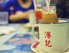 延边港记茶饮怎么样 港记茶饮加盟热线